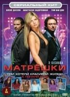 Matroesjka's 2005 - 2008 movie nude scenes